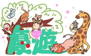 【改訂版】ゆうゆうロゴ(新規描き下ろし版)250